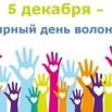 волонтер.jpg